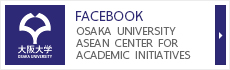 Facebook OSAKA UNIVERSITY ASEAN Center for Academic Initiatives