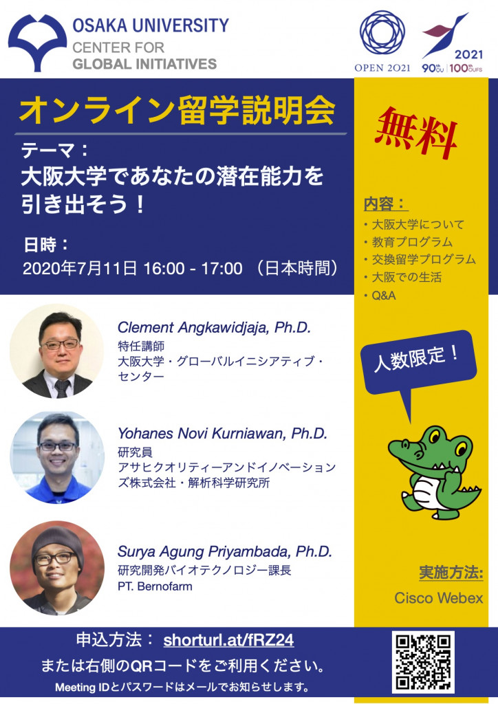 OU Online Seminar in Indonesian Flyer 日本語