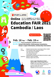 Online Education Fair 2021 CambodiaLaos_ページ_1