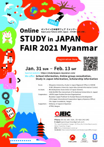 Online Study in Japan Fair 2021 Myanmar_ページ_1